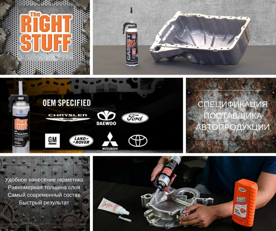 THE RIGHT STUFF GASKET MAKERS