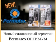 Permatex OPTIMUM