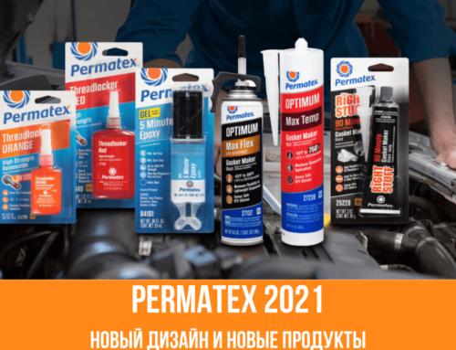 Новый дизайн упаковки PERMATEX 2021